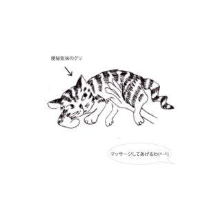 gurioreo-20-マッサージ